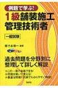 【送料無料】 例題で学ぶ!1級舗装施工管理技術者一般試験 国家・資格シリーズ347 / 種子永修一 【単行本】