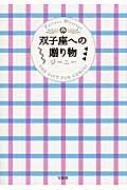 双子座への贈り物 / ジーニー 【本】...:hmvjapan:13253772