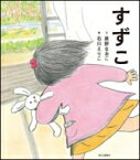 すずこ / 原野なおこ 【絵本】