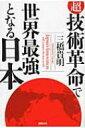 超技術革命で世界最強となる日本 / 三橋貴明 【本】