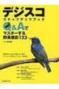 デジスコ ステップアップブック Q & Aでマスターする野鳥撮影123 / 石丸喜晴