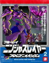 【送料無料】 ニンジャスレイヤーフロムアニメイシヨン 2 承 【初回生産限定版】 【BLU-RAY DISC】