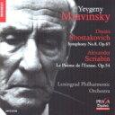 【送料無料】 Shostakovich ショスタコービチ / ショスタコーヴィチ:交響曲第8番(1961)、スクリャービン:法悦の詩 ムラヴィンスキー&レニングラード・フィル 輸入盤 【SACD】