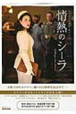スペインドラマ・ガイド 情熱のシーラ 教養・文化シリーズ / NHK出版 【ムック】
