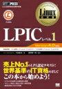 【送料無料】 LPICレベル1 Version4.0対応 Linux教科書 / 中島能和 【本】