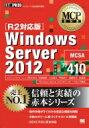 【送料無料】 Windows Server 2012 R2対応版 MCP教科書 / 翔泳社 【本】