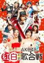 【送料無料】 AKB48 / 第4回AKB48紅白対抗歌合戦...