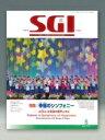 グラフsgi 2015年 5月号 / グラフSGI編集部 【雑誌】