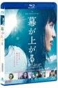 幕が上がる 通常版 Blu-ray 【BLU-RAY DISC】