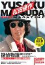 松田優作DVDマガジンVol.02 2015年 6月 23日号 / 松田優作DVDマガジン 【雑誌】