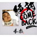 【送料無料】 導楽 ドウラク / 絶対 Come Back Mix !! 【CD】