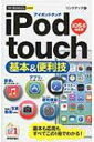 iPod touch基本 & 便利技「iOS 8 対応版」 今すぐ使えるかんたんmini / リンクアップ 【本】