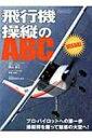 【送料無料】 飛行機操縦のabc Visual イカロスmook / 郡山卓三 【ムック】
