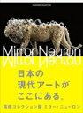 高橋コレクション展 ミラー・ニューロン & #8212; 日本の現代アートがここにある。 / 内田真由美 【本】