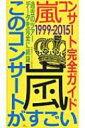 嵐コンサート完全ガイド1999‐2015このコンサートがすごい / 神楽坂ジャニーズ巡礼団 【本】