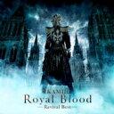 CD - 【送料無料】 KAMIJO / Royal Blood 〜Revival Best〜【通常盤】 【CD】