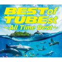 【送料無料】 TUBE チューブ / BEST of TUBEst 〜All Time Best〜 【CD】