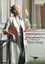 Madame Chic Paris Snap—大人のシックはパリにある / 主婦の友社 シュフノトモシャ 【本】