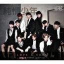純情少年 / LOVE X EVOL 【初回限定盤B】 (CD+DVD) 【CD Maxi】