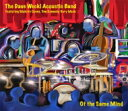 【送料無料】 Dave Weckl Acoustic Band / Of The Same Mind 【SHM-CD】