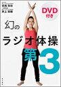 DVD付き 幻のラジオ体操第3 / 安西将也 【本】