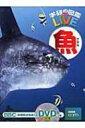 魚 学研の図鑑LIVE / 本村浩之 【図鑑】