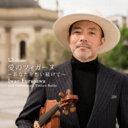 Composer: Ha Line - 【送料無料】 古澤巌 / 愛のツィガーヌ-あなたを思い続けて 【CD】