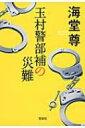 玉村警部補の災難 宝島社文庫 / 海堂尊 カイドウタケル 【文庫】
