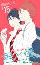Rakuten - 君と僕。 15 ガンガンコミックス / 堀田きいち 【コミック】