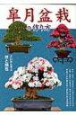皐月盆栽の作り方 別冊さつき研究 【ムック】