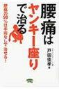 腰痛はヤンキー座りで治る ビタミン文庫 / 戸田佳孝 【全集・双書】