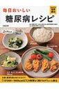 毎日おいしい糖尿病レシピ はじめての食事療法 / 検見崎聡美 【本】