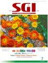 グラフsgi 2015年 7月号 5冊セット / グラフSGI編集部 【雑誌】