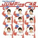【送料無料】 Hey!Say!Jump ヘイセイジャンプ / JUMPing CAR 【通常盤】 【CD】
