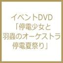 【送料無料】 イベントDVD「停電少女と羽蟲のオーケストラ 停電夏祭り」 【DVD】