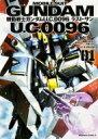 機動戦士ガンダム U.c.0096 ラスト・サン 1 カドカワコミックスaエース / 葛木ヒヨン 【コミック】