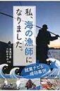 私、海の漁師になりました。 就業ナビ & 成功事例 / 金萬智男 【単行本】