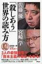 「殺しあう」世界の読み方 オフレコ BOOKS / 宮崎学(評論家) 【本】