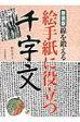 絵手紙に役立つ千字文 線を鍛える / 桜井幸子監 【本】