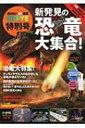 新発見の恐竜大集合! 講談社の動く図鑑MOVE特別号 / 講談社 【図鑑】