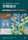 【送料無料】 ゲームデザイナーのための空間設計 歴史的建造物から学ぶレベルデザイン / クリストファ