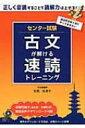 センター試験 古文が解ける 速読トレーニング / 松尾佳津子 【本】