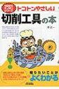 トコトンやさしい切削工具の本 B & Tブックス / 澤武一 【単行本】