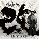 【送料無料】 CHEHON チェホン / RE: START 【CD】