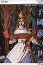 ユリイカ 2015年7月号 特集 金子國義の世界 / 金子國義 【ムック】