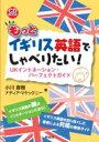 もっとイギリス英語でしゃべりたい! UKイントネーション・パーフェクトガイド CD BOOK / 小川直樹