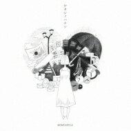 WOMCADOLE / ワタシノハナシ 【CD】