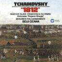 作曲家名: Ta行 - Tchaikovsky チャイコフスキー / 1812年、スラヴ行進曲、フランチェスカ・ダ・リミニ、ポロネーズ 小澤征爾&ベルリン・フィル 【CD】