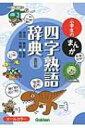 小学生のまんが四字熟語辞典 / 金田一春彦 【辞書 辞典】