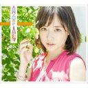 大原櫻子 / 真夏の太陽【初回限定盤A】 【CD Maxi】